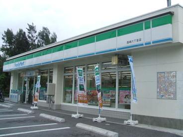 ファミリーマート西崎6丁目店の画像1