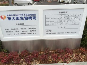 東大阪生協病院の画像3