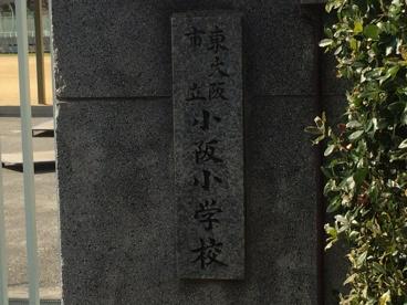 東大阪市立 小阪小学校の画像1