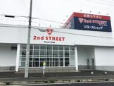 セカンドストリート土山店