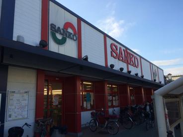 スーパーサンコー弥刀店の画像2