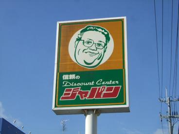 ジャパン東大阪友井店の画像2