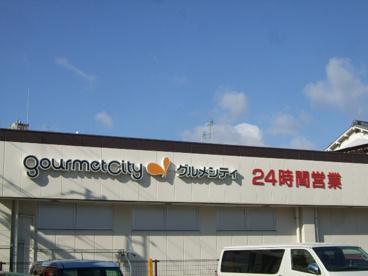 グルメシティ長瀬店の画像2