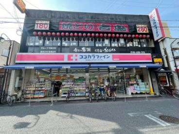 ココカラファイン長瀬店の画像1