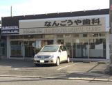 南郷谷歯科医院