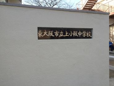 東大阪市立上小阪中学校の画像1