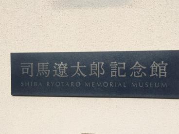司馬遼太郎記念館の画像1