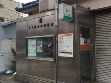 東大阪永和郵便局の画像1