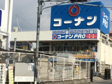 コーナンPRO東大阪店の画像1