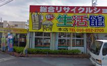 総合リサイクルショップ生活館 那覇店