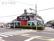 麺場芝山商店