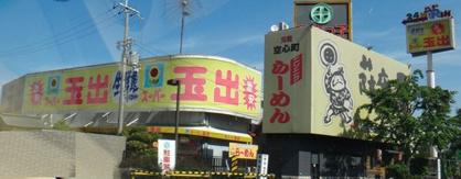 スーパー玉出山本店の画像1