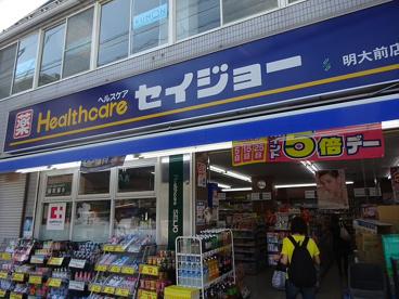 セイジョー薬局明大前店の画像1
