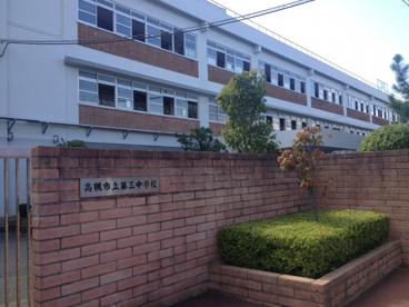高槻市立第三中学校の画像3