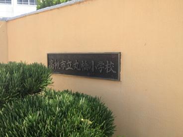 高槻市立 丸橋小学校の画像2
