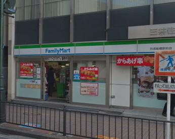 ファミリーマート 京成船橋駅前店の画像1