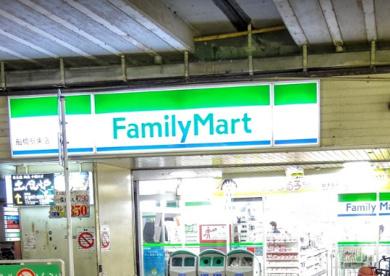 ファミリーマート 船橋駅東店の画像1