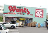 ウォンツ広本町店