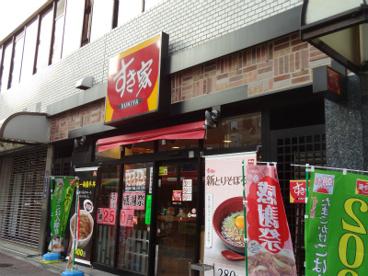 すき家西五反田1丁目店の画像1