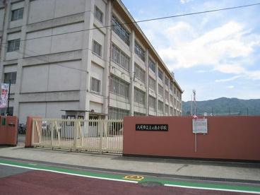 八尾市立 上之島小学校の画像1