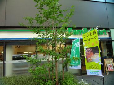 ファミリーマートトキワ大崎店の画像1