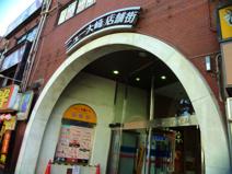ニュー大崎店舗街