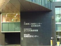 大崎第二地域センター