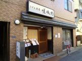 うどん茶屋嵯峨野