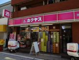 カクヤス戸越銀座店