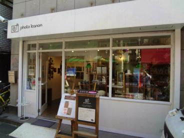 フォトカノン戸越銀座店の画像1