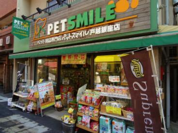 ペットスマイル戸越銀座店の画像1