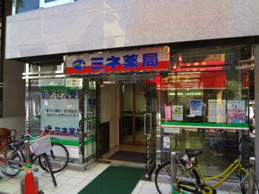 ミネ薬局戸越店の画像1