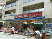 ヒノミドラッグ戸越南口店