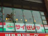 サイゼリヤ品川区役所前店