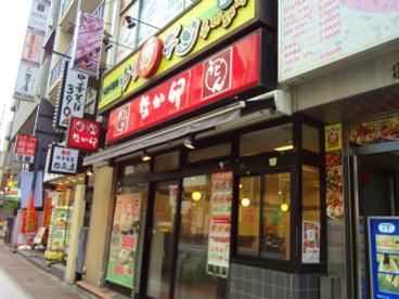 なか卯 五反田店の画像1
