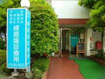 峰原坂診療所