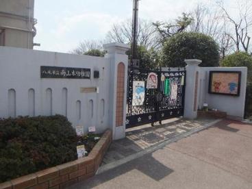 南山本幼稚園の画像1
