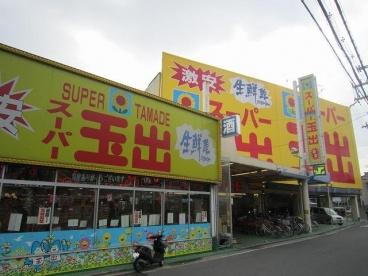 スーパー玉出八尾店の画像1