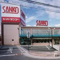 スーパーサンコー八尾店の画像1