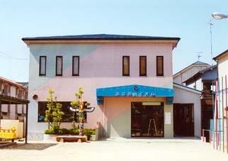 ふじ保育園の画像1