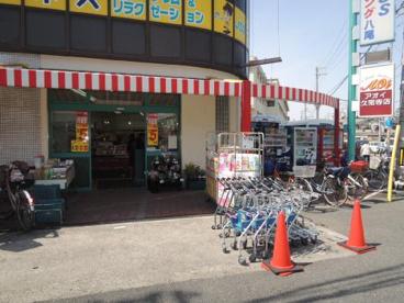 アオイ久宝寺店の画像1