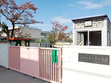 八尾市立幼稚園久宝寺幼稚園の画像1