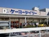 ケーヨーデイツー相武台店