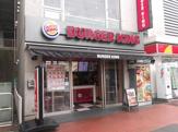 バーガーキング 東戸塚店