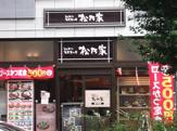 松乃家 東戸塚店