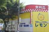 100えんハウスレモン上永谷店