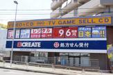クリエイトSD上永谷駅前店423号店