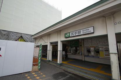 JR尻手駅の画像1