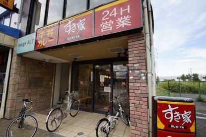 すき家尻手駅前店の画像1