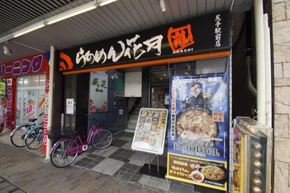 らーめん花月尻手駅前店の画像1